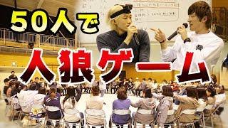 【カオス】大学生50人で人狼ゲームやってみたwww【前編】