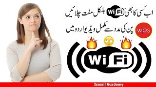 How To Connect Wifi With WPS Pin  Tutorial In Urdu/Hindi