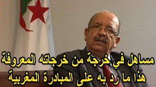مساهل في خرجة من خرجاته المعروفة هذا ما رد به على المبادرة المغربية