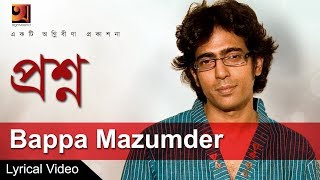 Proshno | by Bappa Mazumder | New Bangla Song 2018 |  Lyrical Video | ☢☢ EXCLUSIVE ☢☢