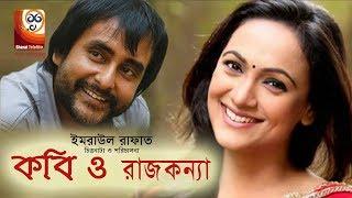 Kobi O Rajkonna ( কবি ও রাজকন্যা ) || Bangla Natok || Shamim Zaman || Bindo || Sharat Telefilm