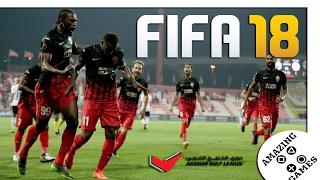 الدوري الاماراتي في فيفا 18 !