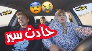 #نشاز 2018  - حادث سير