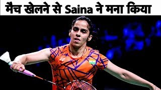Court controversy: Saina refuses to play due to uneven surface | Sports Tak