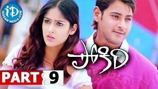 Pokiri Full Movie Part 9 || Mahesh Babu, Ileana || Puri Jagannadh || Mani Sharma