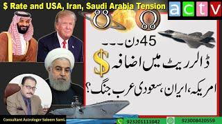 $ Rate And USA, Iran, Saudi Arabia Tension    Saleem Sami Astrology