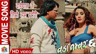 Waiyaat Love Story || Woda Number 6 || Nepali Movie