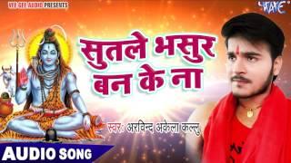 NEW TOP काँवर गीत 2017 - Sutale Vhasur Banke Na - Superstar Kanwariya - Kallu - Bhojpuri Hit Songs