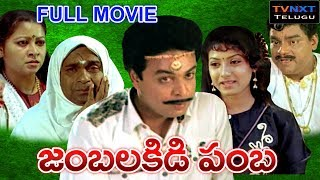 జంబలకడిపంబ/JAMBA LAKADI PAMBA TELUGU FULL MOVIE