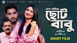 কামেরমেয়ে । KamerMeye । Bengali Short Film । Sathi । STM