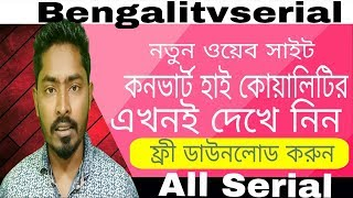 How To Download Bangla tv Serial Natok (new way) without Bengalitvserial