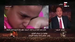 كل يوم | م/ حسام القباني رئيس مجلس إدارة جمعية الأورمان يقدم 350 ألف بطانية لحملة #مصر_الدفيانة