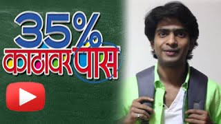 Prathamesh Parab in 35% Kathavar Pass | Upcoming Marathi Movie