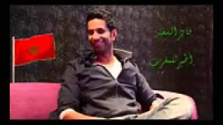 فايز السعيد   أطير للمغرب 2013 Fayez Alsaeed   atir lil maghreb
