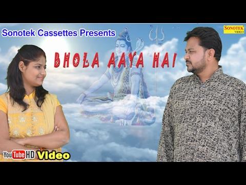 महाशिव रात्री स्पेशल : Bhola Aaya Hai    Vivek Chaudhary , Shilpi Saxena   