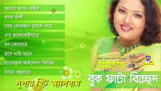 momtaz bangla song   বুক ফাটা বিচ্ছেদ   Full Album   Buk Fata Bichchhed Momotaz