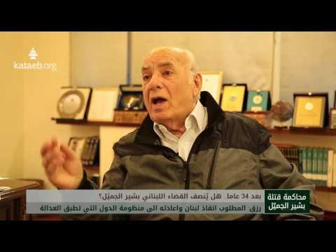 بعد 34 عاما هل يُنصف القضاء اللبناني بشير الجميّل؟