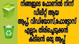 How To Recover Deleted Photos,Videos, And apps On All Android mobile (malayalam)