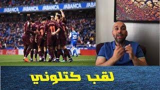 لماذا فاز برشلونة بلقب الدوري الإسباني ؟