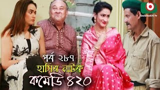 হাসির নতুন নাটক - কমেডি ৪২০ Bangla New Comedy Natok Comedy 420 EP 287 | Ahona & Siddik- Serial Drama