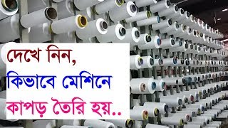 How Fabrics are made in Bangladesh Factories HD