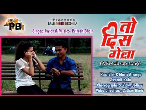 Xxx Mp4 To Dis Gela A New Break Up Song By Pritesh Bhoir 9619208564 3gp Sex
