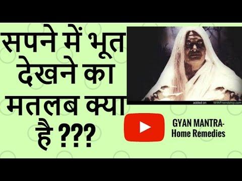 Xxx Mp4 सपने में भूत देखने का मतलब Sapne Mein Bhoot Aatma Dekhne Ka Matalab Ghost Dream Meaning 3gp Sex