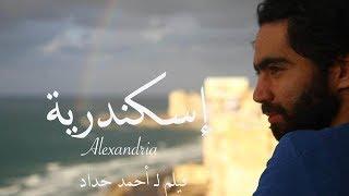 إسكندرية | فيلم قصير | أحمد حداد | 2012