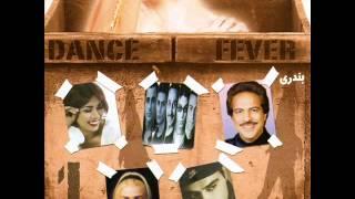 Sharareh - Dokhtare Abadan (Dance Fever 1 Bandari) | شراره -  دختر آبادان