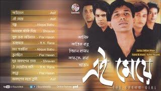 Various Artists - Ei Meye