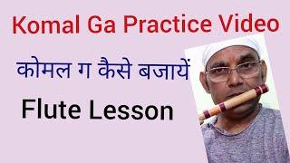 मुरली पर कोमल ग कैसे सही से बजाऐ#How to Play Komal Ga Perfect on Flute#Flute Tips and Secrets.