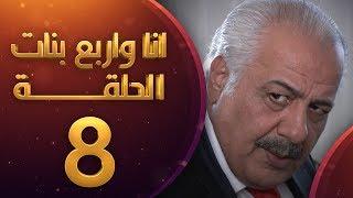 مسلسل أنا وأربع بنات الحلقة 8 الثامنة | HD - Ana w Arbaa Banat Ep 8