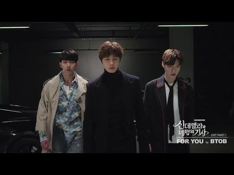 비투비 (BTOB) - For You (신데렐라와 네 명의 기사 OST) [Music Video]