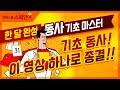 시원스쿨 스페인어 Yessi 강사의 한 달 완성 동사 기초 마스터 11강