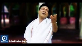 Jagannath Bhajan | Madhaba Hey | Odia Devotional Songs | Oriya Bhajan Songs