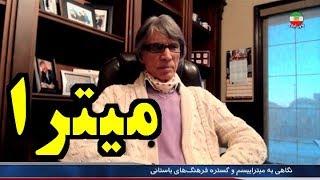 مهدي آقازماني ـ دکتر فانيان « فرهنگ ايران ـ پژوهشهاي ميترايي »؛