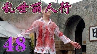 【熱播中】亂世麗人行War Flowers EP48 韓雪/付辛博/張丹峰/李澤峰/毛林林—民國/愛情