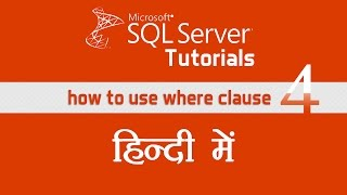 SQL Server Tutorial Part 4 , How to use where clause in select statement  (mentorsadda.com)