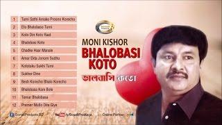 Moni Kishor - Bhalobasi Koto (ভালবাসি কতো) | Full Audio Album | Sonali Products