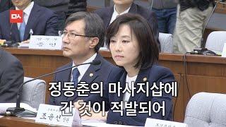 [국정조사] 조윤선, 근무시간 최순실과 마사지 의혹