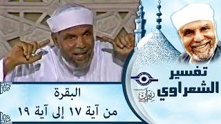 الشيخ الشعراوي | تفسير سورة البقرة، (آية ١٧-١٩)
