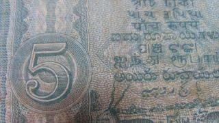 कम भाषा हिरन वाला पांच रुपये Hiran Deer Five Rupee