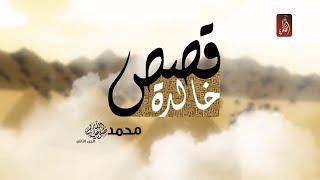 برنامج قصص خالدة مع حضرة الناظر ، محمد صلى الله عليه و سلم الجزء الثاني   رمضان 2017