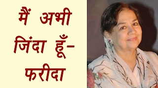 Farida Jalal is not DEAD, Yet another death hoax | FilmiBeat