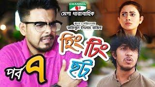 হিং টিং ছট | Episode -7 | Comedy Drama Serial | Siam | Mishu | Tawsif | Sabnam Faria | Channel i TV
