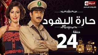 مسلسل حارة اليهود - الحلقة الرابعة والعشرون - منة شلبى وإياد نصار |  Haret El-Yahoud - Ep 24