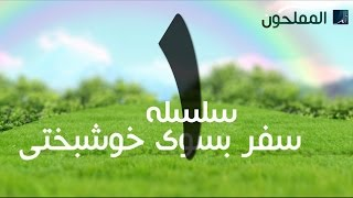 بهترین کشوربرای پناهندگی کدام است 2017 حقیقت ماه مبارک رمضان - Популярное видео для телефона