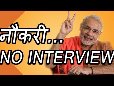 Narendra Modi: No interviews for non-gazetted govt jobs from 1st jan 2016 | Mann Ki Baat