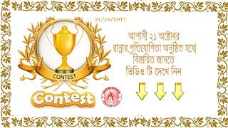 Cooking Contest 2017 // Easy Recipe BD Network