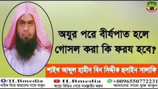 Ojur Pore Birjopat Hole Gosul Kora Ki Foroz?   Sheikh Abdul Hamid Siddik Salafi